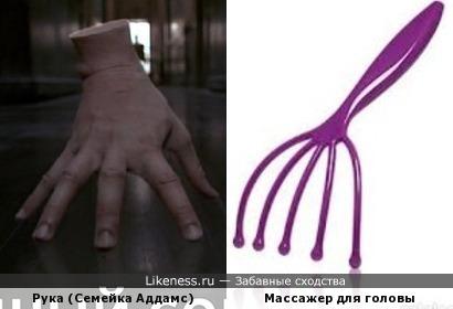 Рука (Семейка Аддамс) и Массажер для головы
