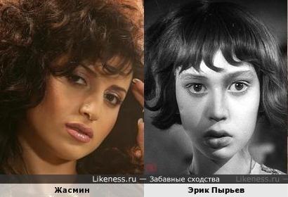 Жасмин и Эрик Пырьев