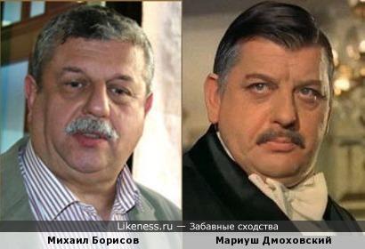 Михаил Борисов и Мариуш Дмоховский