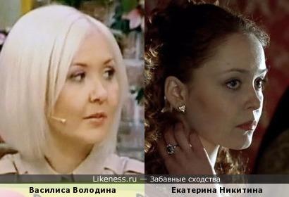 Василиса Володина и Екатерина Никитина