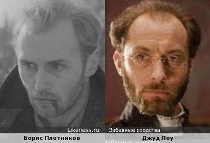 Борис Плотников и Джуд Лоу