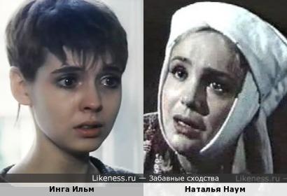 Инга Ильм и Наталья Наум
