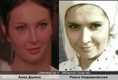 Анна Дымна и Раиса Недашковская