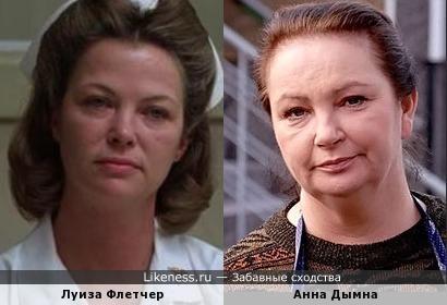 Луиза Флетчер и Анна Дымна