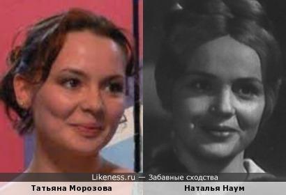 Татьяна Морозова и Наталья Наум