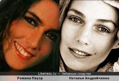 Ромина Пауэр и Наталья Андрейченко