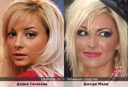 Дарья Сагалова и Джоди Марш
