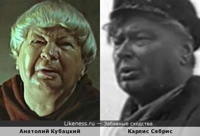 Анатолий Кубацкий и Карлис Себрис