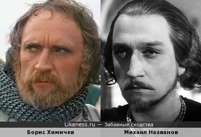 Борис Химичев и Михаил Названов