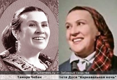 """Тамара Чебан и тетя Дуся """"Карнавальная ночь"""""""