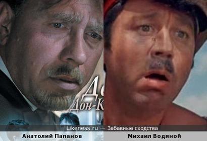 Михаил Водяной и Анатолий Папанов