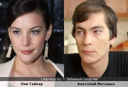 Лив Тайлер и Анатолий Матешко