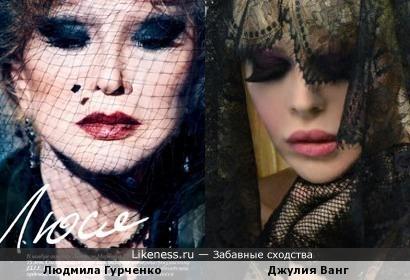 Людмила Гурченко и Джулия Ванг