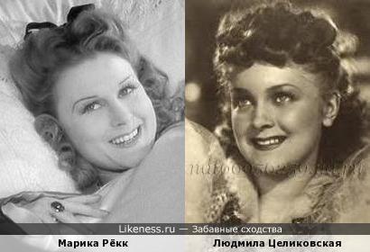 Марика Рёкки и Людмила Целиковская