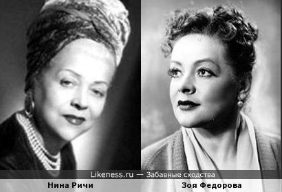 Нина Ричи и Зоя Федорова