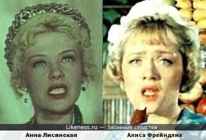 Анна Лисянская и Алиса Фрейндлих