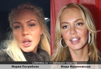 Мария Погребняк и Маша Малиновская