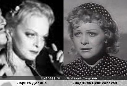 Лариса Долина и Людмила Целиковская