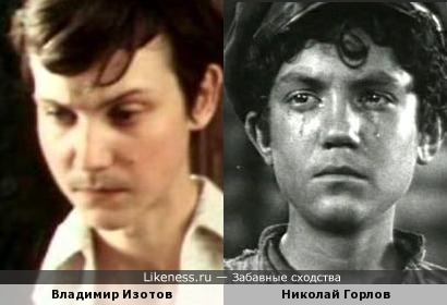 Владимир Изотов и Николай Горлов