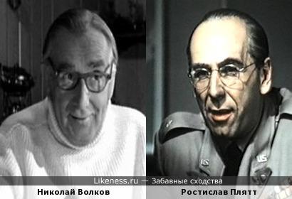 Николай Волков и Ростислав Плятт