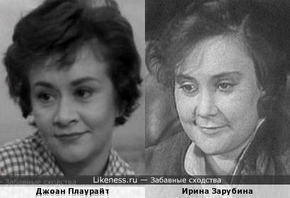 Джоан Плаурайт и Ирина Зарубина