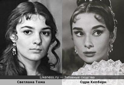 Светлана Тома и Одри Хепберн