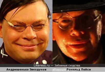 Андрюшенька Звездунов (Бочаров) и Рональд Лейси