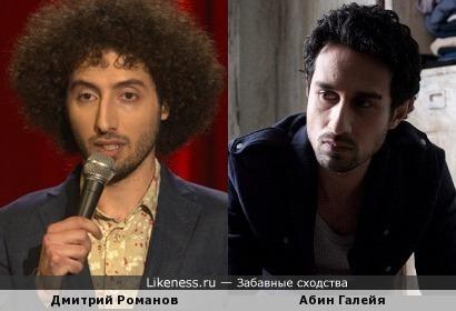 Дмитрий Романов и Абин Галейя