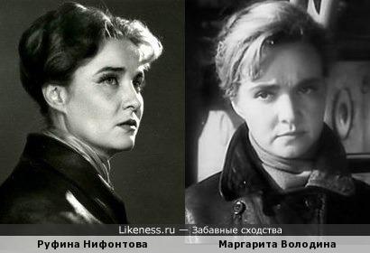Руфина Нифонтова и Маргарита Володина