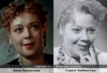 Анна Лисянская и Спринг Байингтон