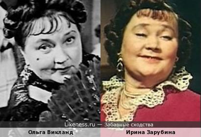 Ольга Викланд и Ирина Зарубина