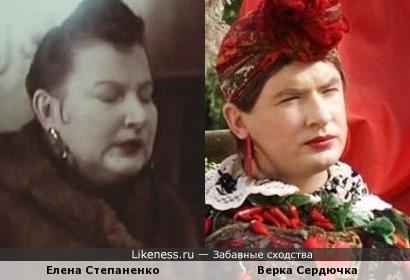 Елена Степаненко и Верка Сердючка