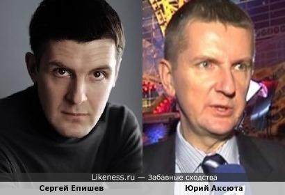 Юрий Аксюта и Сергей Епишев