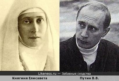 Княгиня Елисавета и Путин В.В.