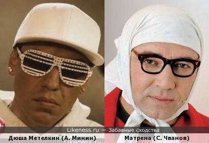 Дюша Метелкин (А. Минин) и Матрена (С. Чванов)