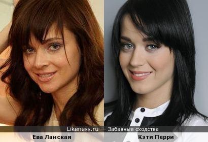 Ева Ланская и Кэти Перри