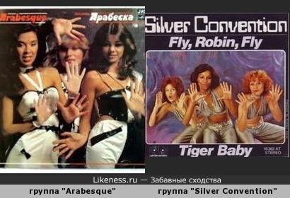 Arabesque (Арабеска) и Silver Convention (Силвер Конвеншн)
