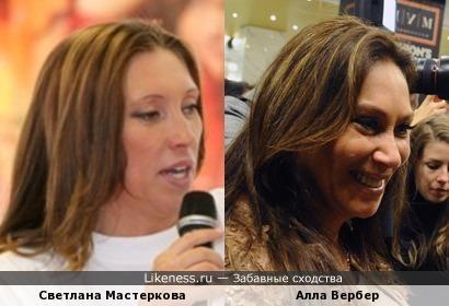 Светлана Мастеркова и Алла Вербер