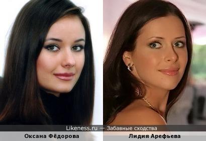 Оксана Фёдорова и Лидия Арефьева