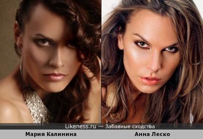 Мария Калинина и Анна Леско