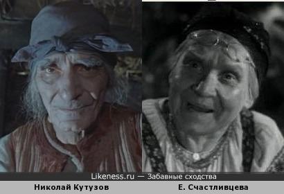 Николай Кутузов и Е. Счастливцева