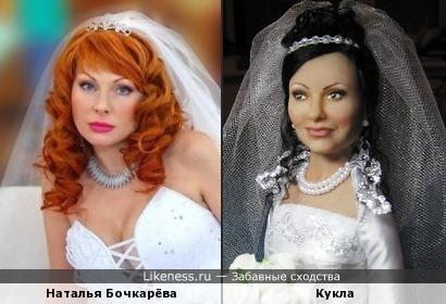 Наталья Бочкарёва и кукла