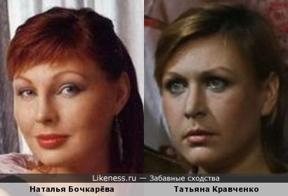 Наталья Бочкарёва и Татьяна Кравченко