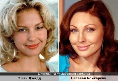 Эшли Джадд и Наталья Бочкарёва