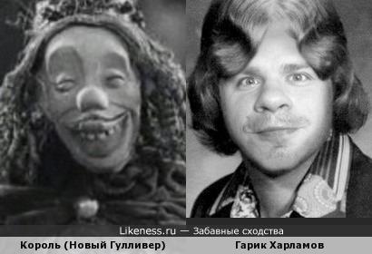 Король (Новый Гулливер) и Гарик Харламов