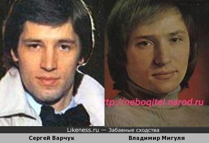 Сергей Варчук и Владимир Мигуля