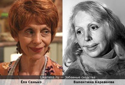 Ёла Санько и Валентина Караваева