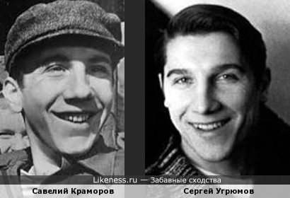 Савелий Краморов и Сергей Угрюмов