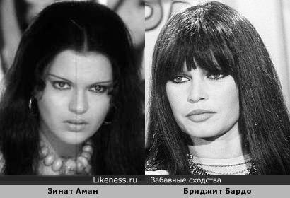 Зинат Аман и Бриджит Бардо