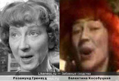 Розамунд Гринвуд и Валентина Кособуцкая